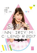 (卓上)AKB48 入山杏奈 カレンダー 2017【楽天ブックス限定特典付】