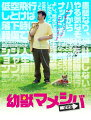 映画版「幼獣マメシバ 望郷篇」