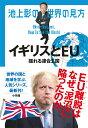池上彰の世界の見方 イギリスとEU 揺れる連合王国 [ 池上 彰 ]