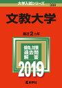 文教大学(2019) (大学入試シリーズ)