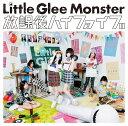 放課後ハイファイブ [ Little Glee Monster ]