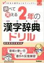 調べて覚える2年の漢字辞典ドリル 2年生の漢字はこれでバッチリ! (漢字パーフェクトシリーズ) [ 学研教育出版 ]