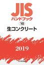 JISハンドブック 生コンクリート(10 2019) 日本規格協会