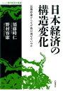 日本経済の構造変化 [ 須藤時仁 ]