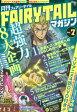 月刊 FAIRY TAIL マガジン Vol.7 [ 真島ヒロ ]