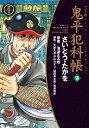 ワイド版鬼平犯科帳(58巻) (SPコミックス) [ さいとう・たかを ]