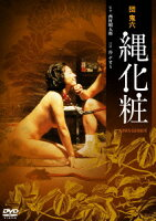 楽天ブックス: 団鬼六 縄化粧 - 西村昭五郎 - 谷ナオミ - 4907953047341 :