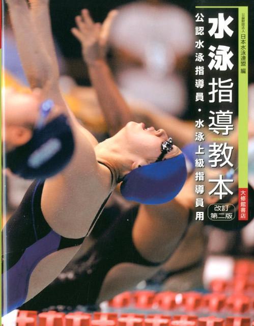 水泳指導教本改訂第2版 公認水泳指導員・水泳上級指導員用 [ 日本水泳連盟 ]...:book:15895157