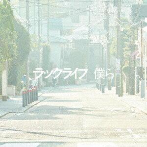 映画『文豪ストレイドッグス DEAD APPLE(デッドアップル)』エンディング主題歌「僕ら」 (CD+DVD) [ ラックライフ ]