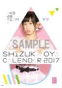 (卓上)AKB48 大家志津香 カレンダー 2017【楽天ブックス限定特典付】