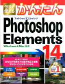 �������Ȥ��뤫�󤿤�Photoshop��Elements��14