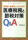 開業医・医療法人のための医療税務と節税対策Q&A [ 半澤浩 ]