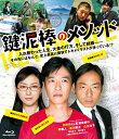 鍵泥棒のメソッド【Blu-ray】 [ 堺雅人 ]