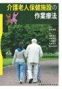 介護老人保健施設の作業療法 [ 新井健五 ]
