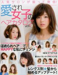 愛され女子のヘアカタログ(vol.3) ほめられヘア・でHAPPYな私にチェンジ (impress mook)