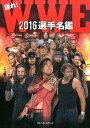 語れ!WWE 2016選手名鑑 [ 『語れ!WWE』編集部 ]