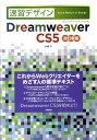 速習デザインDreamweaver CS5改訂新版 [ 伊藤学(Webコミュニケーター) ]