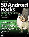 50 Android Hacks [ カルロス・セッサ ]