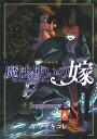 魔法使いの嫁公式副読本Supplememt(2) (ブレイドコミックス) [ マッグガーデン ]