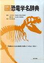 語源が分かる恐竜学名辞典 恐竜類以外の古生物(翼竜類・魚竜類など)の学名も一 [ 松