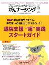 プロフェッショナルがんナーシング(第6巻5号(5 2016))