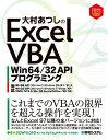 大村あつしのExcel VBA Win64/32 APIプログラミング [ 大村あつし ]