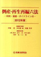 倒産・再生再編六法(2012年版)