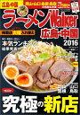 ラーメンWalker広島・中国(2016)