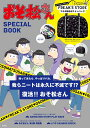 おそ松さんSPECIAL BOOK ([バラエティ])