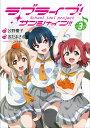 ラブライブ!サンシャイン!!(3) (電撃コミックスNEXT...