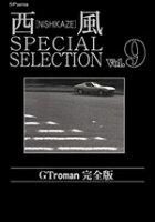 西風special selection GT roman完全版(9)