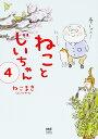 ねことじいちゃん(4) [ ねこまき(ミューズワーク) ]