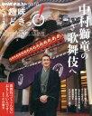 中村獅童のいざ歌舞伎へ NHK趣味どきっ! [ 日本放送協会 ]