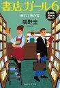 『書店ガール6 〜遅れてきた客〜』/碧野圭 〇