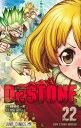 Dr.STONE 22 �シ医ず繝」繝ウ繝励さ繝溘ャ繧ッ繧ケ�シ� [ Boichi ]
