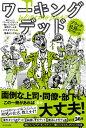 ワーキングデッド ブラック社員との付き合い方 BSジャパン「ワーキングデッド〜働くゾンビたち〜」制作チーム