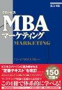 [改訂4版]グロービスMBAマーケティング グロービス経営大学院