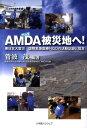 AMDA被災地へ! 東日本大震災国際緊急医療NGOの活動記録と提言 [ 菅波茂 ]