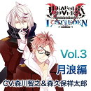 DIABOLIK LOVERS LOST EDEN Vol.3 ��ϲ��
