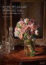 ローラン・ボーニッシュのブーケレッスン new edition フレンチスタイルの花束 基礎とバリエーション [ ローラン・ボーニッシュ ]