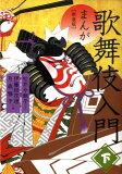 歌舞伎漫画介绍(下)[まんが歌舞伎入門(下)新装版 [ 松井今朝子 ]]