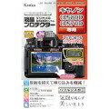 液晶プロテクター キヤノンEOS80D/70D用 KLP-CEOS80D