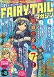 月刊 FAIRY TAIL マガジン Vol.8 [ 真島ヒロ ]