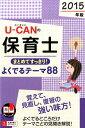 U-CANの保育士まとめてすっきり!よくでるテーマ88(2015年版) [ ユーキャン保育士試験研究会 ]