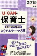 【ポイント5倍】<br />2015年版U-CANの保育士 まとめてすっきり!よくでるテーマ88