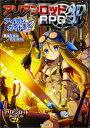 アリアンロッドRPG 2Eアイテムガイド(2) [ 菊池たけし ]
