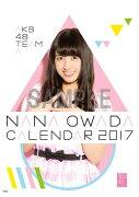 (卓上)AKB48 大和田南那 カレンダー 2017【楽天ブックス限定特典付】