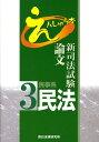 新司法試験論文えんしゅう本(3) 民事系民法