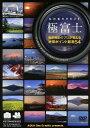 極富士 GOKUFUJI 風景撮影のプロが教える絶景ポイント厳選54 [ (趣味/教養) ]