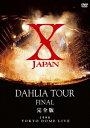 X JAPAN DAHLIA TOUR FINAL 完全版 [ X JAPAN ]